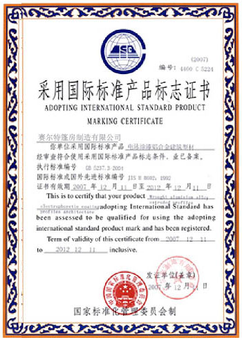 international-standard-product-marking-certificate
